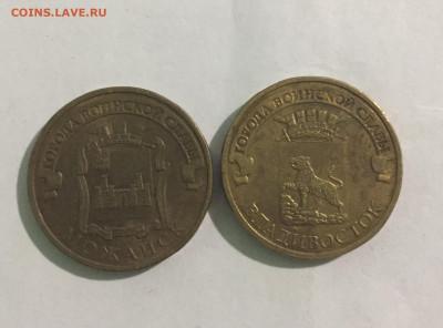 Оценка предпродажа монеты разные - E205DFA5-E729-40EE-897B-3A915DECC786