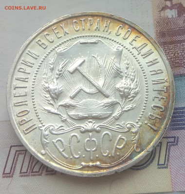 1 рубль 1922 года АГ и ПЛ . Оценка . - IMG_20200210_153101