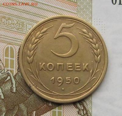 5 копеек 1950 с 200, до 14.02.20 в 22.00мск - IMG_5232.JPG