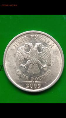5 рублей 2009сп - Screenshot_2020-02-12-17-21-05-892_com.miui.gallery