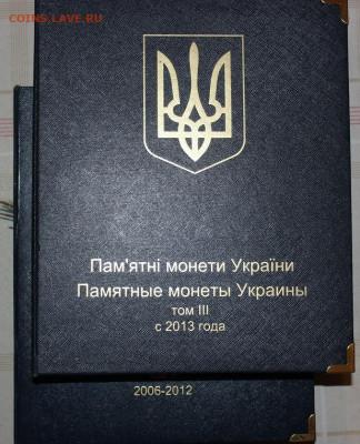 160шт Юбилейки Украины на оценку - IMG_7101.JPG