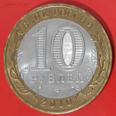 10 рублей Ямало-ненецкий АО 2010г. аук до 14.02.2020  23:00 - 20200212_193546