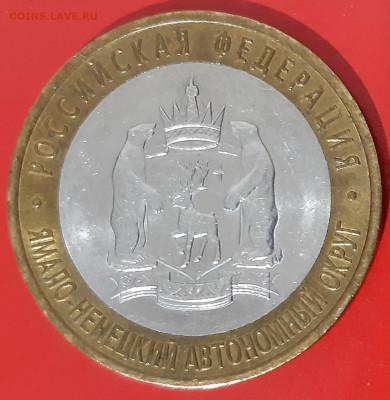 10 рублей Ямало-ненецкий АО 2010г. аук до 14.02.2020  23:00 - 20200212_193621