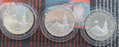 Набор 3 рубля 1995 год. - IMG_1925.JPG
