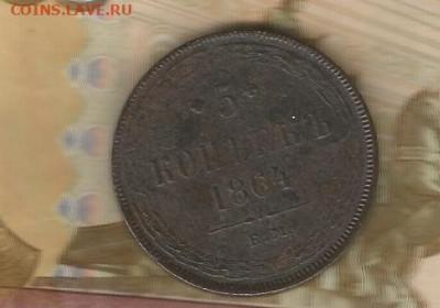 5 копейк 1864 ем  до 16.02 - 1864-1