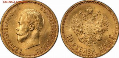 """О портрете """"малая голова"""", 10 рублей, Николай II. - 1898 ИТ"""