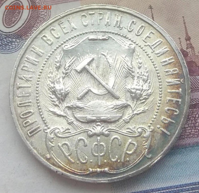1 рубль 1922 года АГ .до 16.02.2020 в 22:00 мск. - IMG_20200213_183055