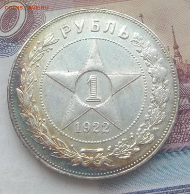 1 рубль 1922 года АГ .до 16.02.2020 в 22:00 мск. - IMG_20200213_183119