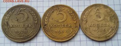 5 копеек 1936,37,38 до 18.02.2020 в 22.00 мск - Р-1