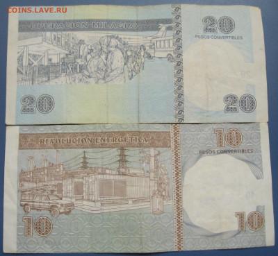 Куба 20 и 10 песо - IMG_6965 (2).JPG