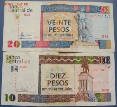Куба 20 и 10 песо - IMG_6964 (2).JPG