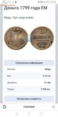 Деньга 1799 ЕМ - Screenshot_20200214_172113_com.android.chrome_compress59
