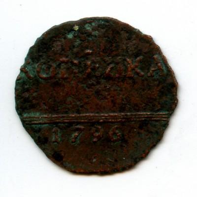 1 копейка 1796г. - Реверс