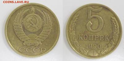 5 копеек 1990 м - 5к1990м