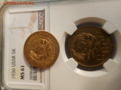 5 копеек 1936г UNC ,3 копейки 1927. - DSCN0927.JPG