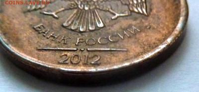 10 рублей 2012.Фальшивая. - 3.JPG