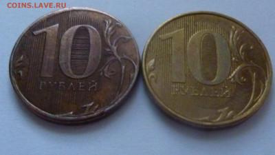 10 рублей 2012.Фальшивая. - 2.JPG