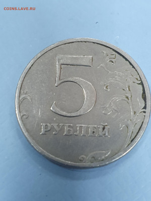 5 рублей 1998 год - 20200214_165046