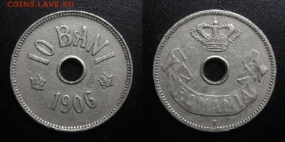 Румыния – 10 бани (1906 J) до 16.02 (22.00) - Румыния – 10 бани (1906 J)