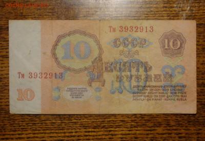 10 рублей ЗАМЕЩЕНИЯ ЯК и 10 р Тм До 18.02 - DSC07999.JPG