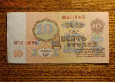 10 рублей ЗАМЕЩЕНИЯ ЯК и 10 р Тм До 18.02 - DSC07985.JPG