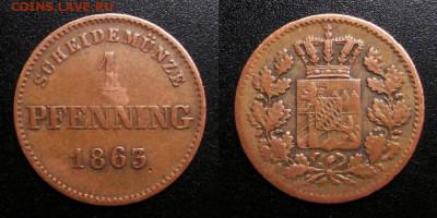 Бавария – 1 пфенниг (1863) до 16.02 (22.00) - Германия (Бавария) – 1 пфенниг (1863)