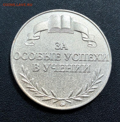 Серебряная медаль образца 1995 БК с 200 руб. до 16.02 - image-14-02-20-10-58-12