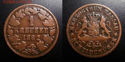 Нассау – 1 крейцер (1862) до 16.02 (22.00) - Германия (Нассау) – 1 крейцер (1862)