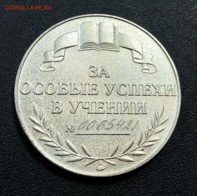 Серебряная медаль образца 1995 Номерная с 200 руб. до 16.02 - image-14-02-20-10-58-2