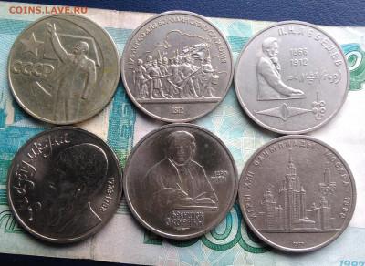 6 юбилейных монеты СССР до 19.02.2020 - IMG_20200214_161736