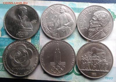 6 юбилейных монеты СССР лот 2 до 19.02.2020 - IMG_20200214_161949