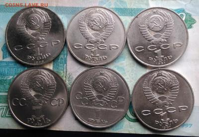 6 юбилейных монеты СССР лот 2 до 19.02.2020 - IMG_20200214_162015