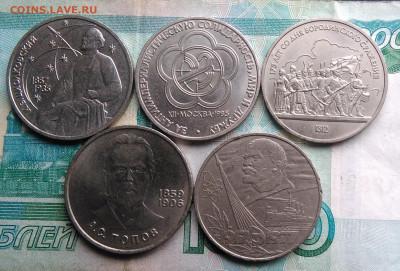 5 юбилейных монеты СССР до 19.02.2020 - IMG_20200214_162117