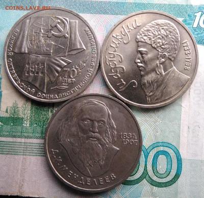 3 юбилейных монеты СССР до 19.02.2020 - IMG_20200214_162919