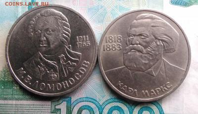1 рубль Карл Маркс и Ломоносов до 19.02.2020 - IMG_20200214_162642