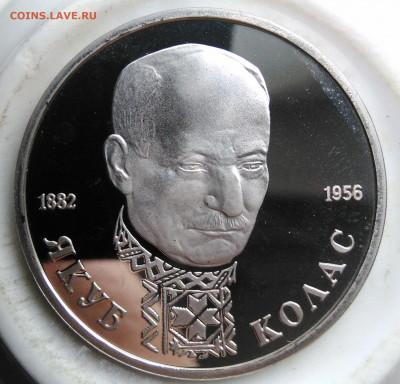 1 рубль Якуб Колас 1992 года пруф до 19.02.2020 - IMG_20200214_162738