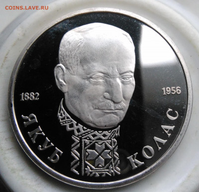 1 рубль Якуб Колас 1992 года пруф до 19.02.2020 - IMG_20200214_162749
