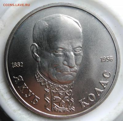 1 рубль Якуб Колас 1992 года АЦ до 19.02.2020 - IMG_20200214_163048