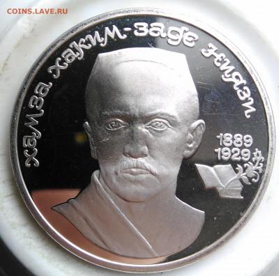 1 рубль 1989 года Ниязи пруф до 19.02.2020 - IMG_20200214_151752