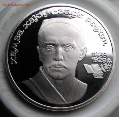 1 рубль 1989 года Ниязи пруф до 19.02.2020 - IMG_20200214_151807