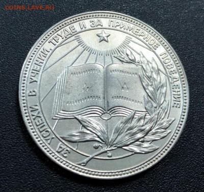 Серебряная медаль РСФСР образца 1985 с 200 руб. до 16.02 - image-15-02-20-12-21-8