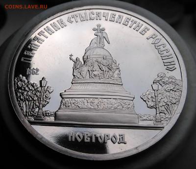 5 рублей 1988 года Новгород пруф до 19.02.2020 - IMG_20200214_151411