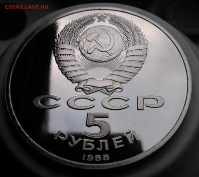 5 рублей 1988 года Новгород пруф до 19.02.2020 - IMG_20200214_151435