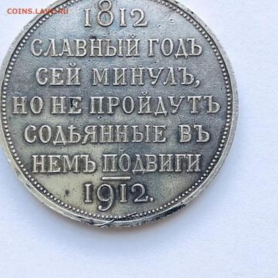 1 рубль сей славный год 1912 года. - 20709-xb