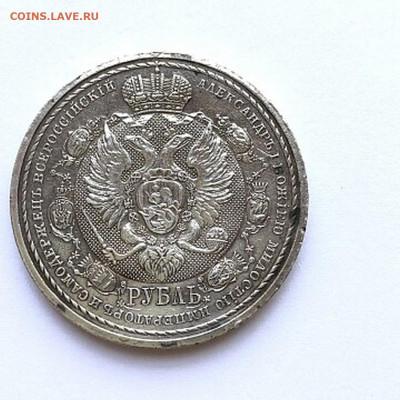 1 рубль сей славный год 1912 года. - 20709-xa