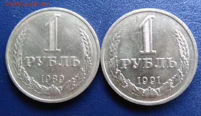 1 рубль 1989 и 1991м года до 19.02.2020 - IMG_20200214_152122