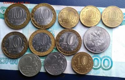 12 юбилейных монеты РФ до 19.02.2020 - IMG_20200214_160700