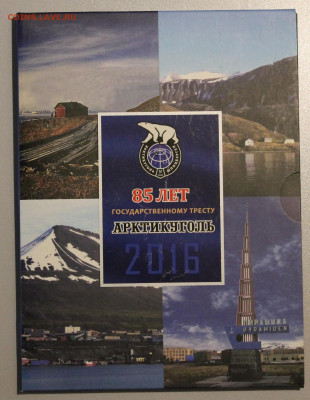 Набор Арктикуголь 85 лет - IMG_7007.JPG