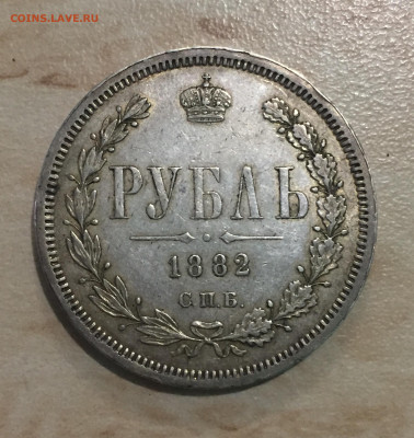 Рубль 1882 год - C3A21ABE-1830-4C25-899B-B63A2A4D0B7E