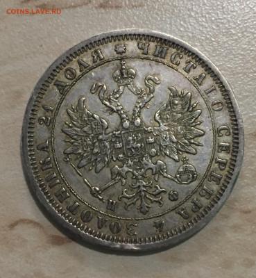 Рубль 1882 год - D259EA57-94D6-4198-929E-819E28EBA286